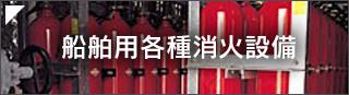 低温貯蔵タンク設備