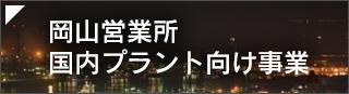 岡山営業所 プラント設備事業